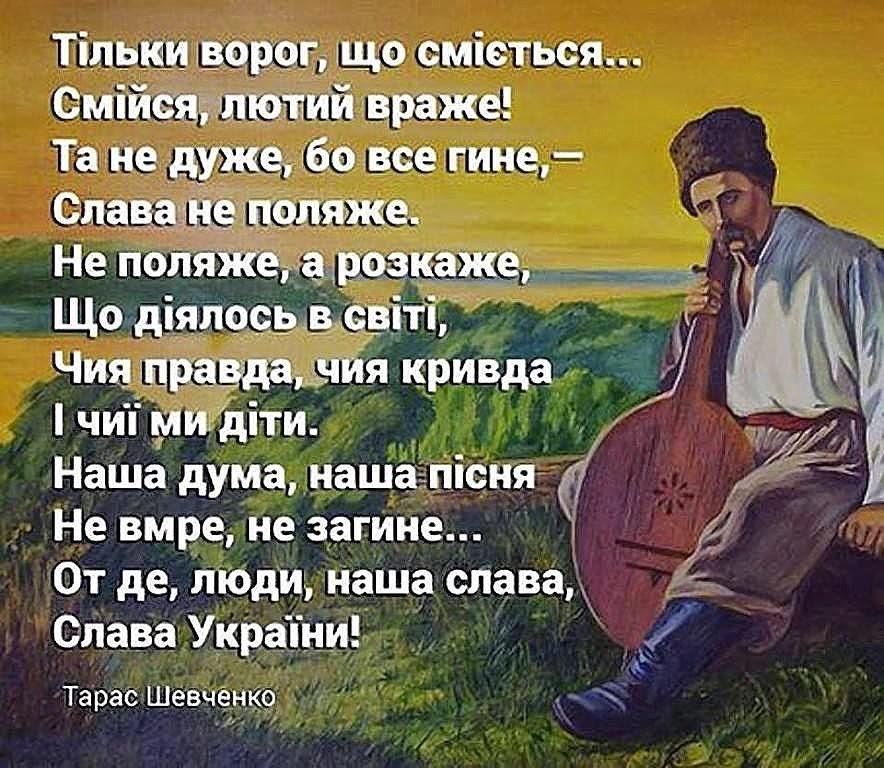 очень стихи тараса шевченко потолок помощью