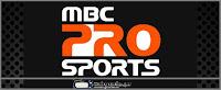 أحدث تردد قنوات ام بي سي برو الرياضية MBC Pro Sport HD بالتفصيل