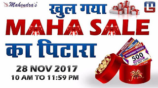 Maha-Sale Offer Has Started, Do Not Miss This Opportunity !!