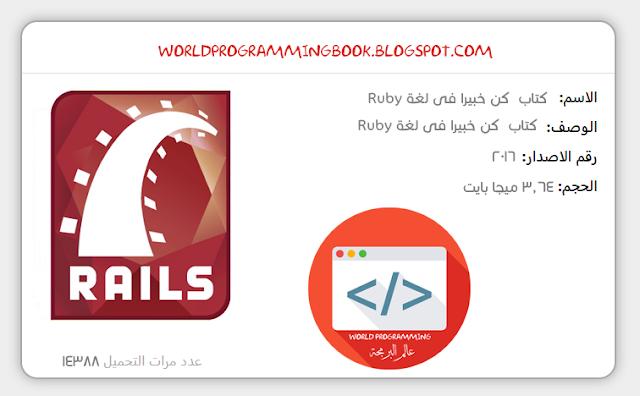 كتاب كن خبير في لغة Ruby