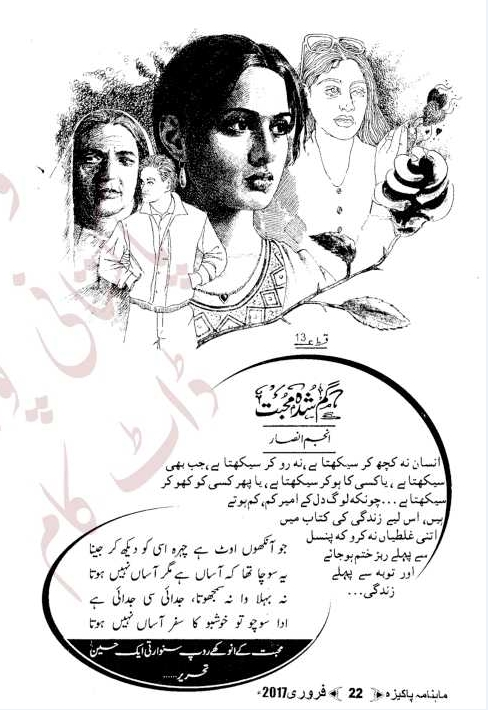 Gumshuda Mohabbat Episode 13 by Anjum Ansar Online Reading