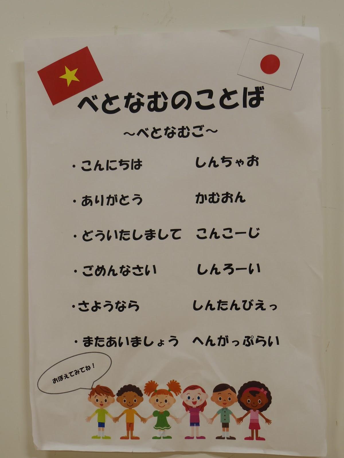 ベトナム 語 あいさつ