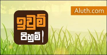 http://www.aluth.com/2016/11/iwum-pihum-sinhala-recipes-app.html