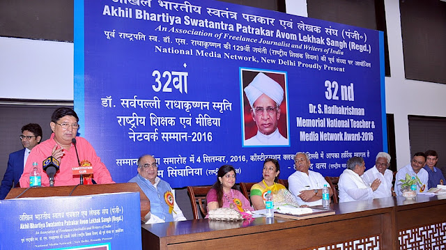 research articles on dr radhakrishnan as educationist Dr houlim hemkholun mate (hh mate) - multiple award winner - by leivon jimmy lamkang dr hh mate is a man with a unique quality not describable by.