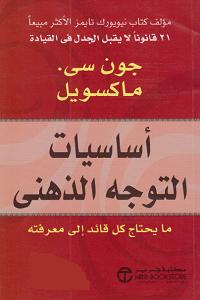 كتاب أساسيات التوجه الذهني pdf - جون سي. ماكسويل