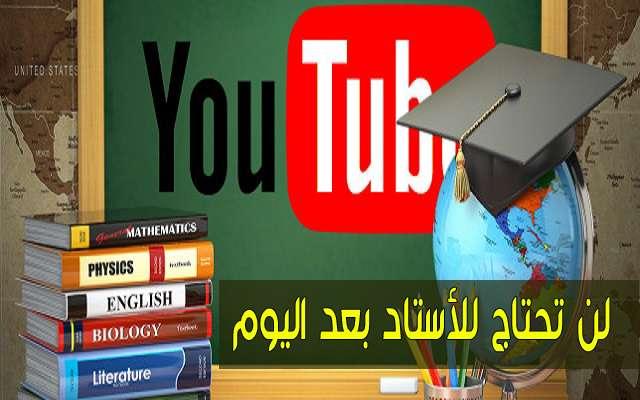 لن تحتاج للأستاد بعد اليوم :إليك 6 قنوات على اليوتيوب ممتعة لتعلم اللغة الإنجليزية بسهولة .