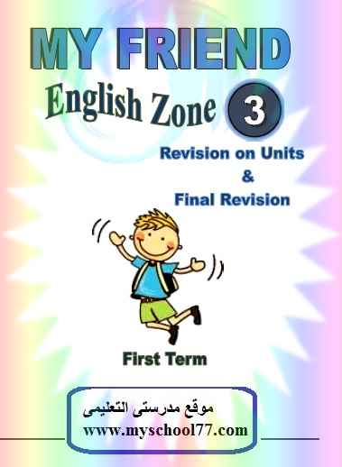 English Zone 3 (First Term) Revision & Exams