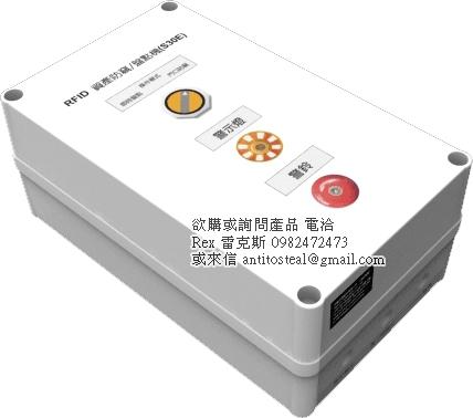 主動式RFID,即時(real time)資產管理,防盜監控,盤點應用,active rfid solution