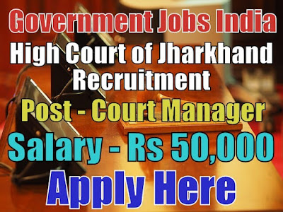 High Court of Jharkhand Recruitment 2017