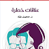 تحميل كتاب علاقات خطرة pdf محمد طه