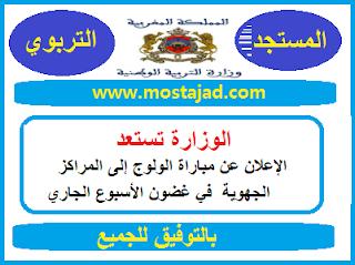 وزارة التربية الوطنية تستعد للإعلان عن مباراة الولوج إلى المراكز الجهوية