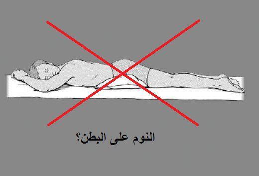 تعرف على اضرار النوم على البطن عفانا الله وعفاكم