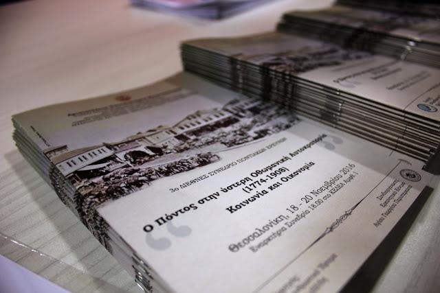 Άρχισε το 3ο Διεθνές Συνέδριο Ποντιακών Ερευνών στη Θεσσαλονίκη