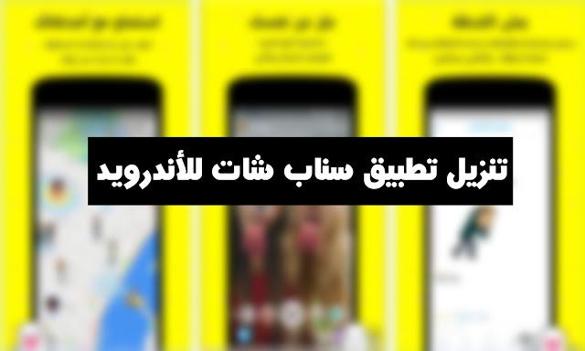 تحميل و تنزيل تطبيق سناب شات SnapChat للأندرويد