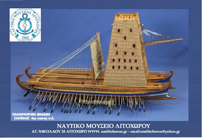 Το ημερολόγιο του ναυτικού μουσείου Λιτοχώρου για το 2017.