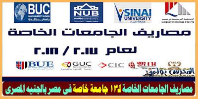 مصاريف الجامعات الخاصة 2017-2018 بالجنيه المصري