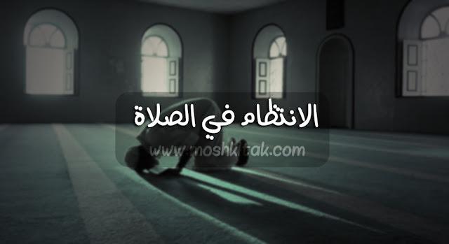 مشلكة عدم الانتظام في الصلاة وحلولها