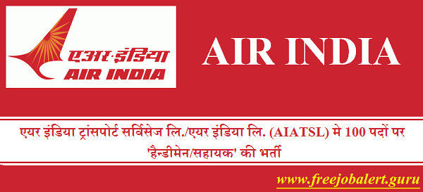 Air India Air Transport Services Limited, AIATSL, Air India, Handyman, Graduation, Maharashtra, Latest Jobs, aiatsl logo