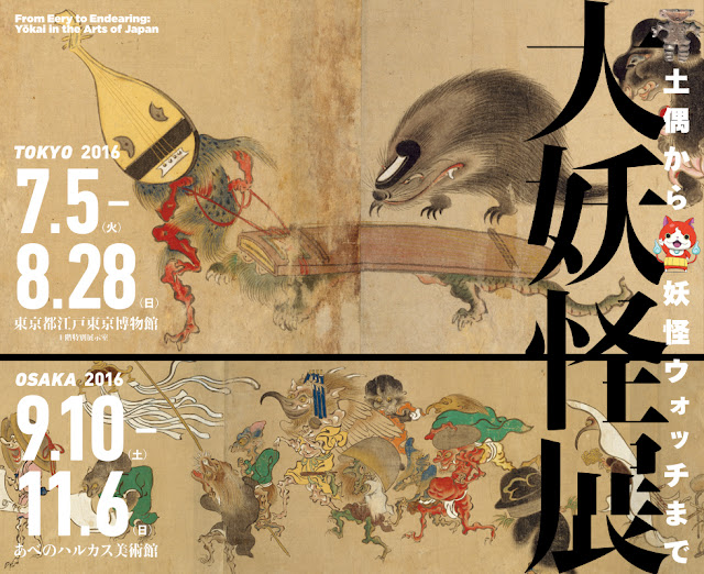 Yokai, specter in the arts of Japan, at Abeno Harukas Art Museum, Osaka