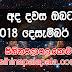 Ada dawase lagna palapala 2018-12-02 | ලග්න පලාපල