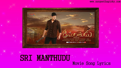 sri-manthudu-telugu-movie-songs-lyrics