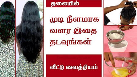 Beauty Tips in Tamil 14-08-2017