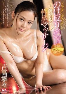 [SSNI-249] Nene Yoshitaka -FHD