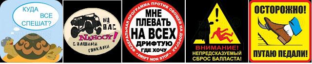 Авторские наклейки и стикеры на авто почтой из питера