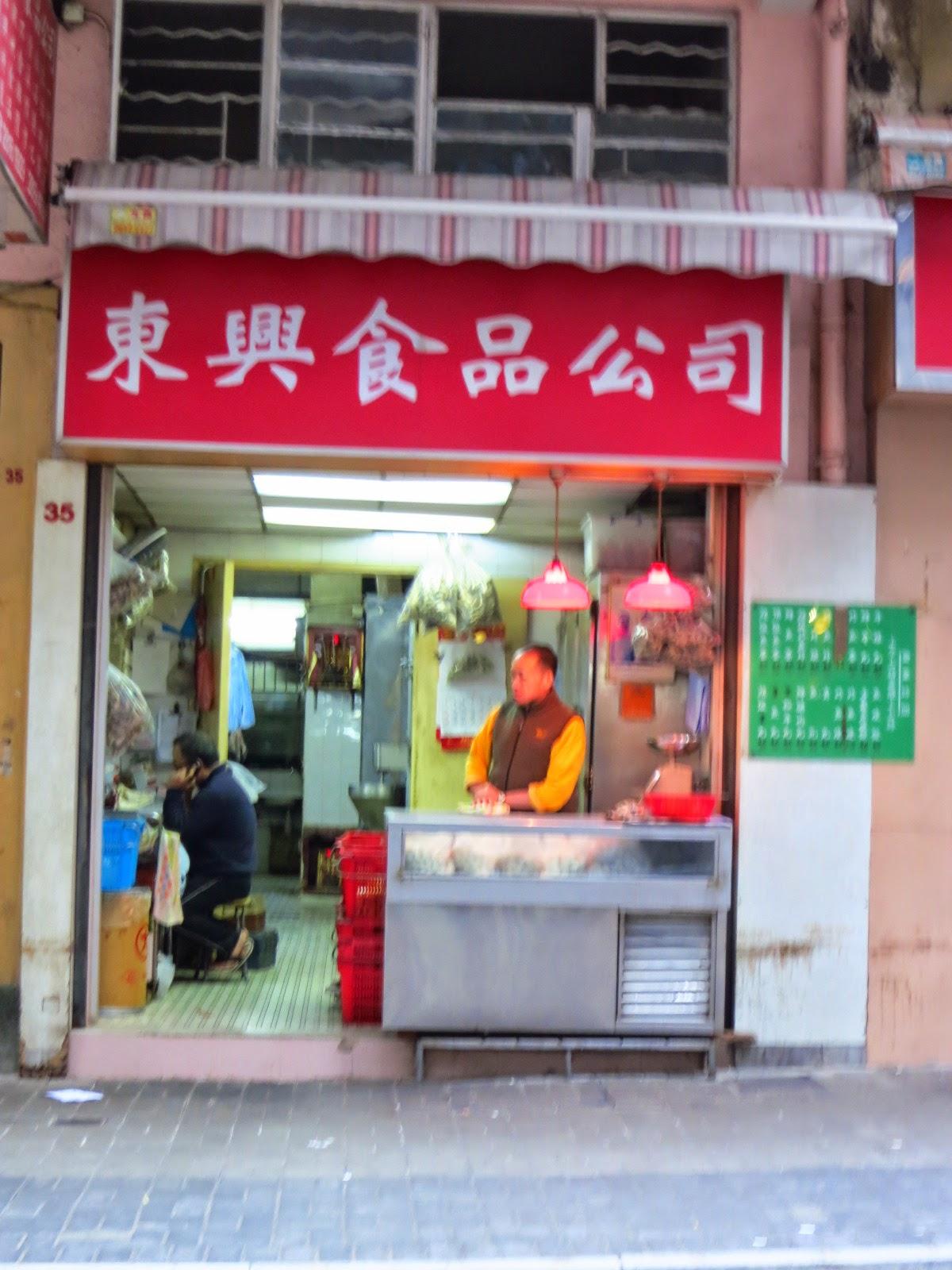 jj......life of an ordinary: 東興食品公司@西環 - 出名丸餃