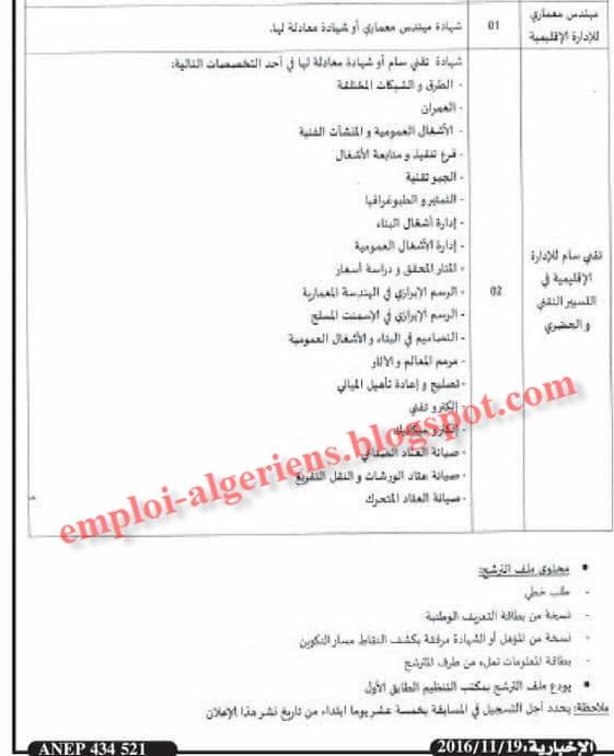 إعلان عن مسابقة توظيف في بلدية براقي ولاية الجزائر نوفمبر 2016