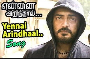 Yennai Arindhaal | Yennai Arindhaal video song | Ajith video songs | Ajith songs | Harris Jayaraj
