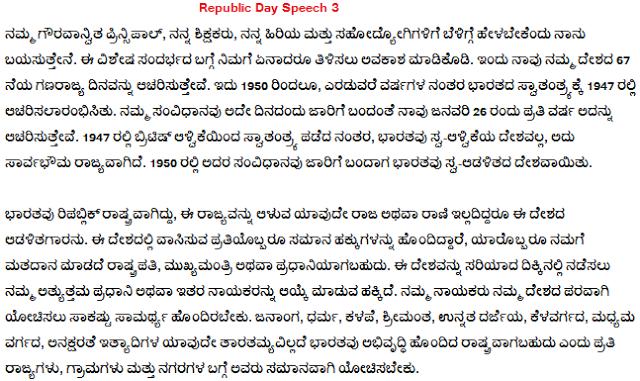 Happy Republic Day 2018 Speech in Kannada