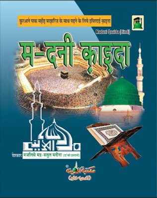 Madani Qaida by Maktaba-tul-Madinah pdf in Hindi