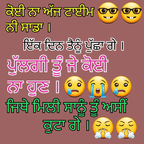New Collection Punjabi Funny Jokes 2018 in punjabi Language Update on Here