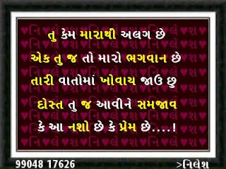 tu marathi kya alag chhe gujarati shayari love shayari