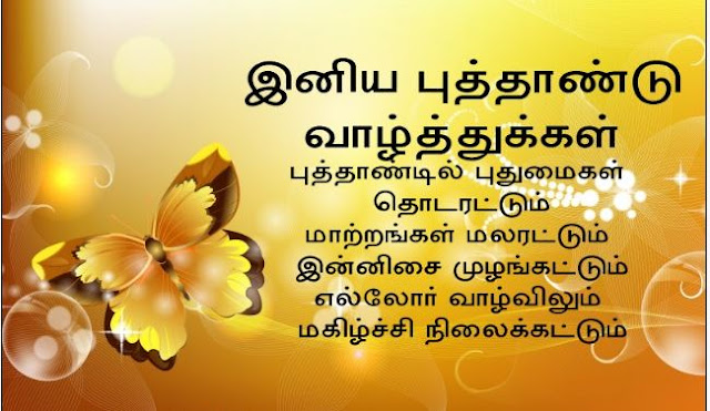 Happy New Year 2017 Tamil Wishes Quotes