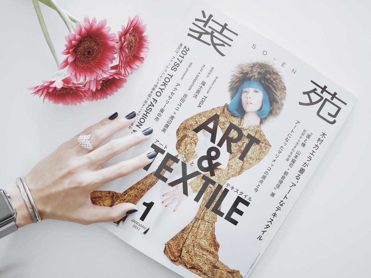 装苑 2017年1月号 特集「テキスタイルの近未来」