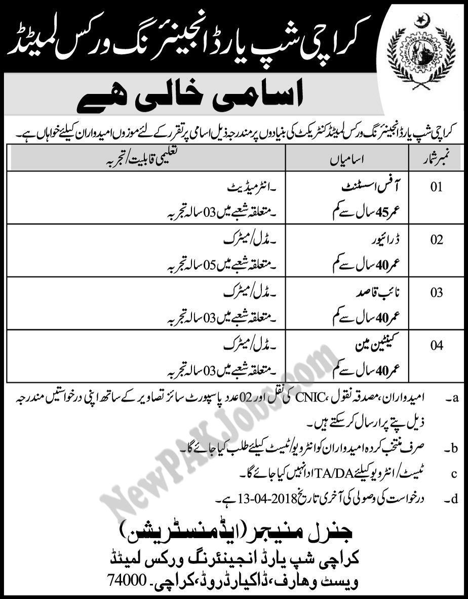 jobs-in-Pakistan-karachi