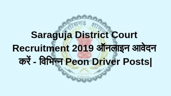 Sarguja District Court Recruitment 2019