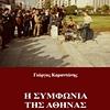 Η συμφωνία της Αθήνας, Γ.Καραντώνης