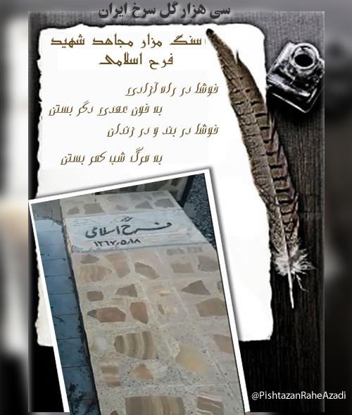 عکس سنگ قبر مجاهد شهید فرح اسلامی در قتل عام۶۷