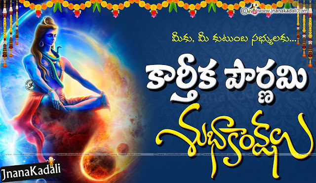 Kartheeka Punnami Wishes Greetings in Telugu, Online Telugu Festival Greetings, Best Telugu Kartheeka Punnami Quotes Greetings