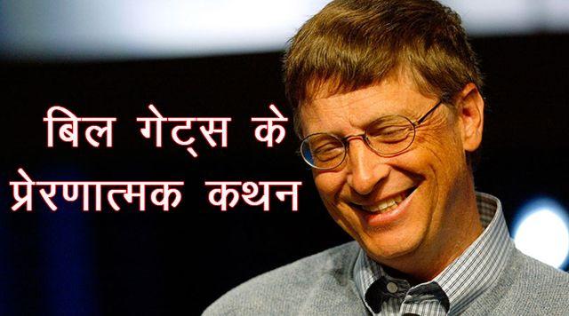 बिल गेट्स के प्रेरणात्मक कथन