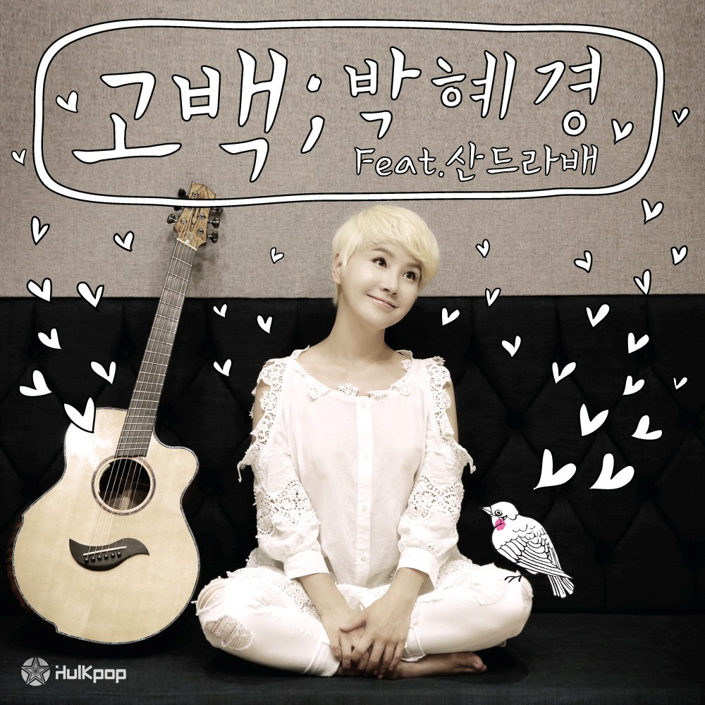 [Single] Park Hye Kyung – Confession