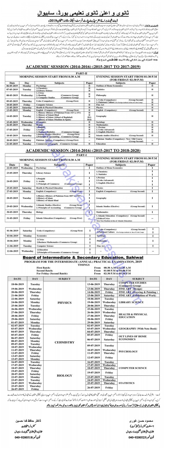 BISE Sahiwal 11th Class Date Sheet 2019