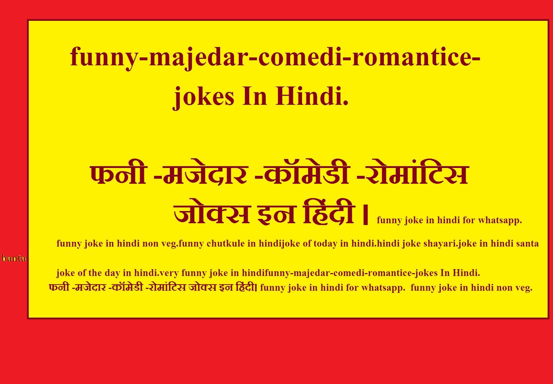 Very Funny Joke Roman Hindi