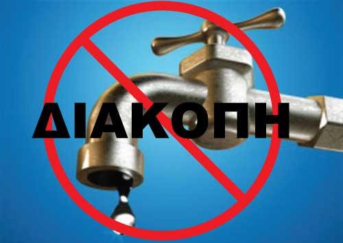 Διακοπή υδροδότησης στο Άργος σήμερα το βράδυ λόγω έργων