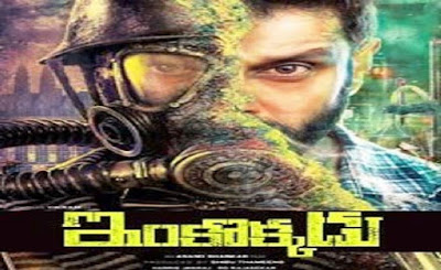 Vikram's Inkokkadu Teaser released by Chiranjeevi