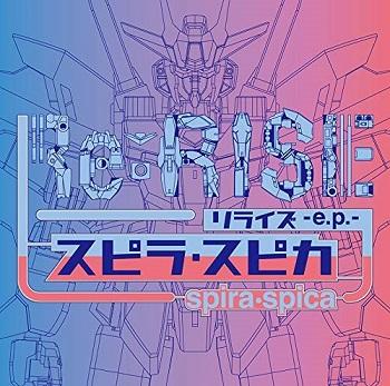 [Single] スピラ・スピカ – ReRISE -e.p.- [MP3]