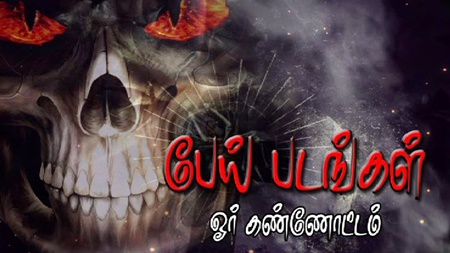 A walk through on Recent Tamil Horror Movie | Vannathirai Movie Review